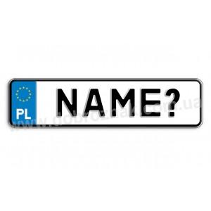 Замовте Ваше ім'я!